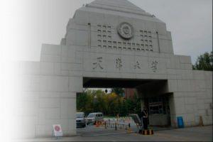 Университет Тяньцзинь