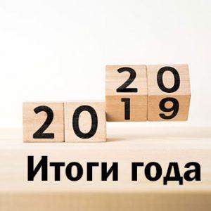 итоги года CCN
